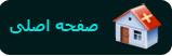 ورود به صفحه اصلی سایت گروه مشاورین پژوهشی پژوهش ساوالان..