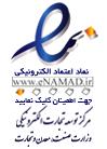 موسسه پژوهش ساوالان، از مرکز تجارت الکترونیکی وزارت صنعت، معدن و تجارت جمهوری اسلامی ایران اعتبار نامه دریافت کرده است.
