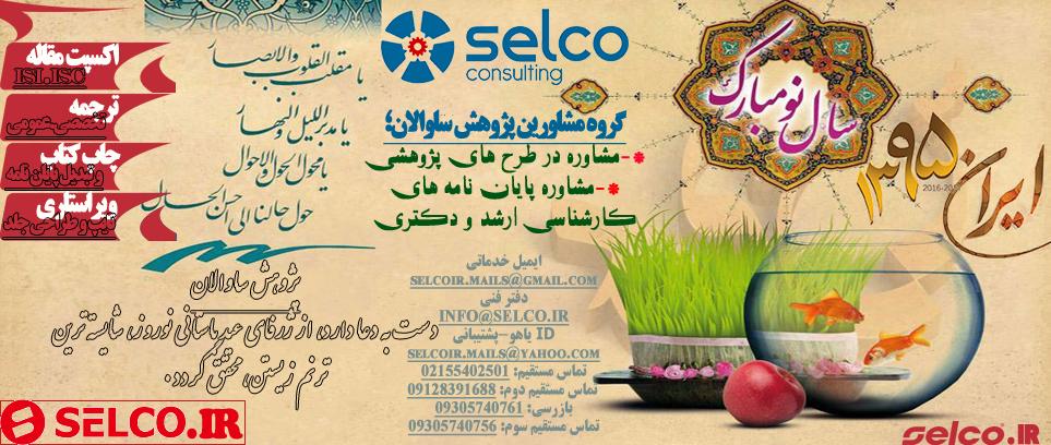 SELCO_IR%20%201395_01_12%20%200240.jpg