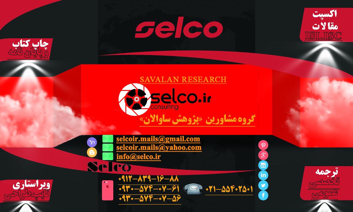 SELCO_IR%20%201395_02_22.jpg