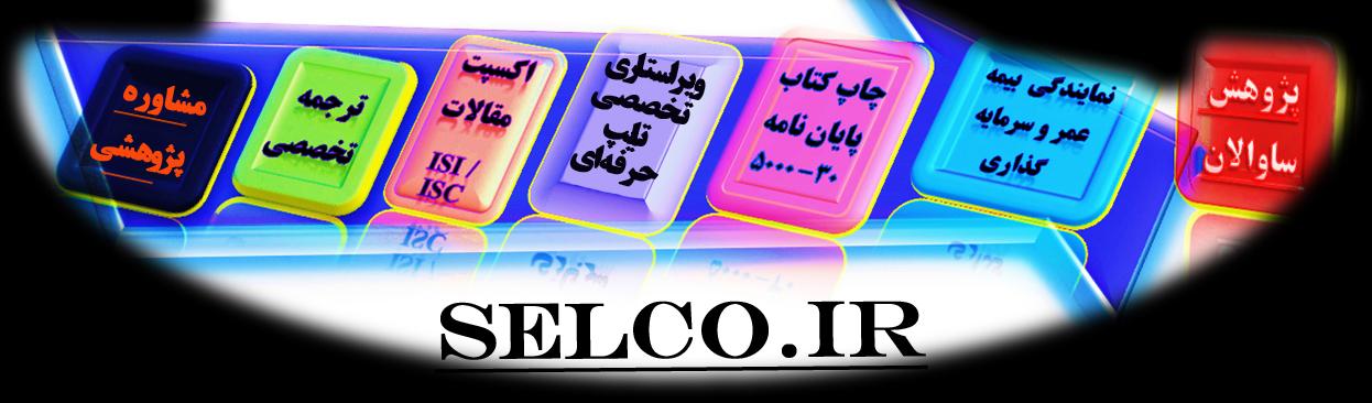 SELCO.IR  مشاوره  انجام پایان نامه ارشد و پایان نامه دکتری،ترجمه آنلاین فارسی به انگلیسی و ترجمه آنلاین انگلیسی به فارسی،مشاوره تهیه پروپوزال،اکسپت مقالات ISI+تبدیل پایان نامه به کتاب