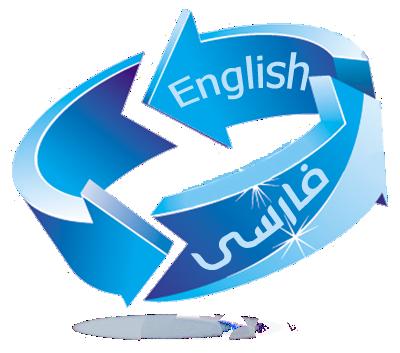 سایت ترجمه انگلیسی به فارسی تخصصی ، مرکز ترجمه پژوهش ساوالان.
