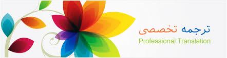 مرکز تخصصی آنلاین ترجمه انگلیسی به فارسی و فارسی به انگلیسی پژوهش ساوالان..