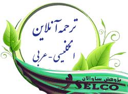 سایت انجام ترجمه تخصصی آنلاین انگلیسی به فارسی و فارسی به انگلیسی و ترجمه تخصصی عربی