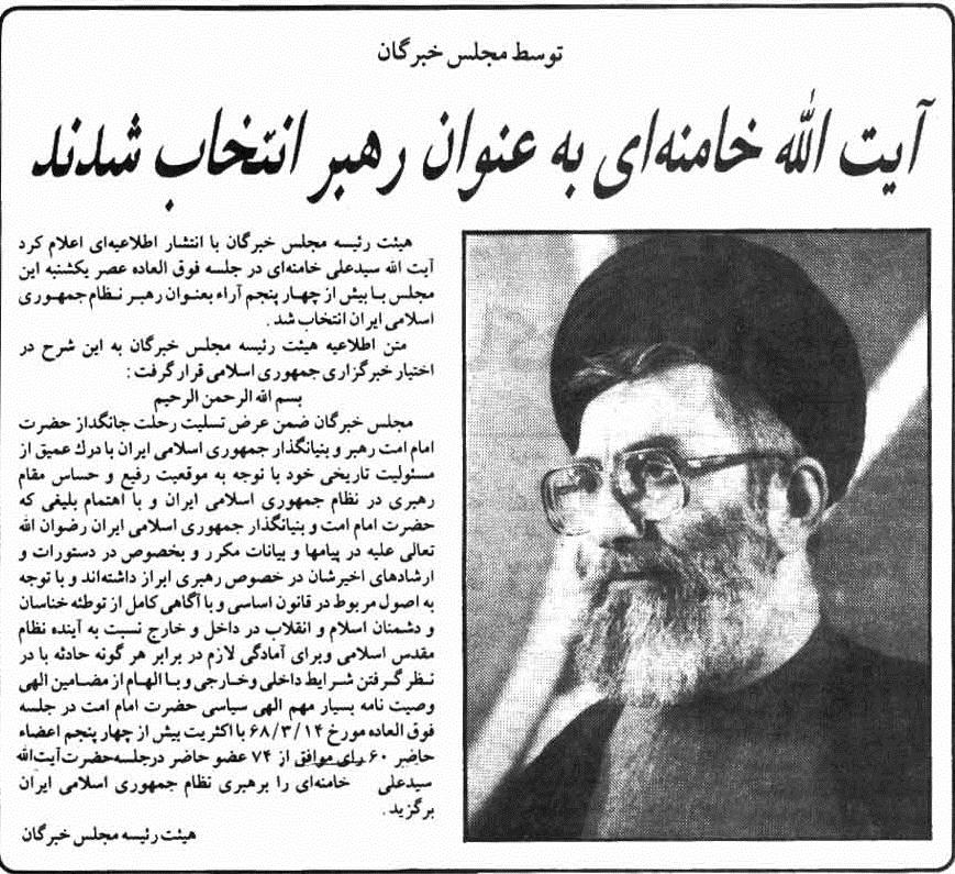 بیش از 80 درصد مجتهدان منتخب مردم ایشان را به عنوان رهبر موقت انقلاب تا رای گیری برای قانون اساسی انتخاب کردند.
