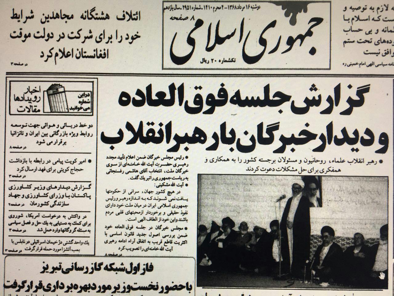 آیت الله خامنه ای با آراء مثبت ِ بیشتری نسبت به رای گیری 14 خرداد، به عنوان رهبر جمهوری اسلامی برگزیده شدند.